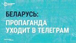 «Радикализм под водочку». Белорусская пропаганда уходит втелеграм