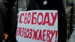 Пикет в поддержку Развозжаева в Иркутске