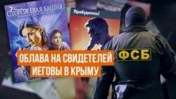 Облава на «Свидетелей Иеговы» в Крыму (видео)