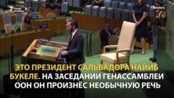 Селфи на трибуне ООН президента Сальвадора