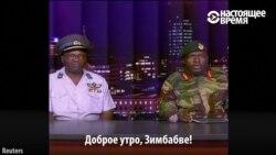 Переворот в Зимбабве: как это было и что к нему привело