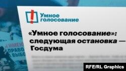 """руските власти го блокираа """"Паметно гласање"""","""
