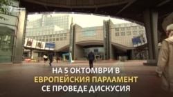 """""""Внимателно оплетена мрежа"""". Европейският дебат за България"""