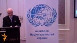 У Києві презентовано Асамблею національностей України