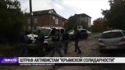 """Активистов """"Крымской солидарности"""" оштрафовали"""