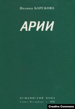 Полина Барскова. Арии. Петербург, Пушкинский фонд, 2001