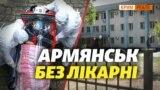 В Армянську не народжують через COVID-19 (відео)