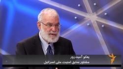 مصاحبه کیوان حسینی با یعکو آمیدرور، مشاور سابق امنیت ملی اسرائیل