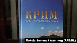 Книга «Крим – наша благословенна земля» Павла-Роберта Маґочія, професора історії Торонтського університету (Канада)