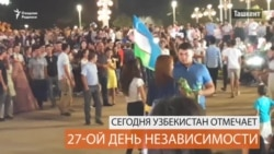 Узбекистан отметил 27-ой День Независимости