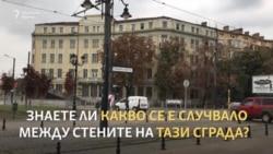 Щабът на Народната милиция - ядрото на терора