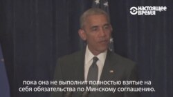 Барак Обама о сотрудничестве с Европой в сфере безопасности