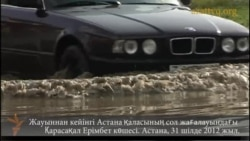 Жауыннан кейінгі Астана
