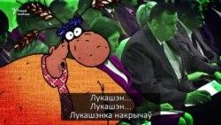 Саўка ды Грышка пра крыкі Лукашэнкі