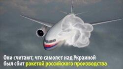 Катастрофа MH-17: что произошло и кто в этом виноват