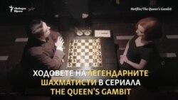 Как Гари Каспаров помогна на Елизабет Харман да спечели