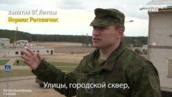 Литва готовит армию к городским боям против России