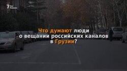 Жители Тбилиси - о вещании российских телеканалов (опрос)