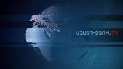 «Ազատություն» TV-ի լրատվական կենտրոն, 4-ը հունվար , 2020թ