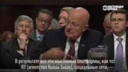 Директор Национальной разведки США на слушаниях в Сенате охарактеризовал методы российской пропаганды
