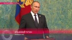 """Путин обвиняет Турцию в торговле нефтью с """"ИГ"""""""