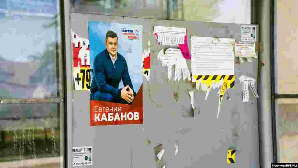 Реклама на автобусной остановке в центре села – единственное напоминание о предстоящих выборах в Госдуму соседней России. Объявление гласит, что вице-премьер российского правительства Крыма Евгений Кабанов балотируется в депутаты Госдумы