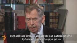 Vaclav Havel:'Soviet Nostalgia Must End In Russia'