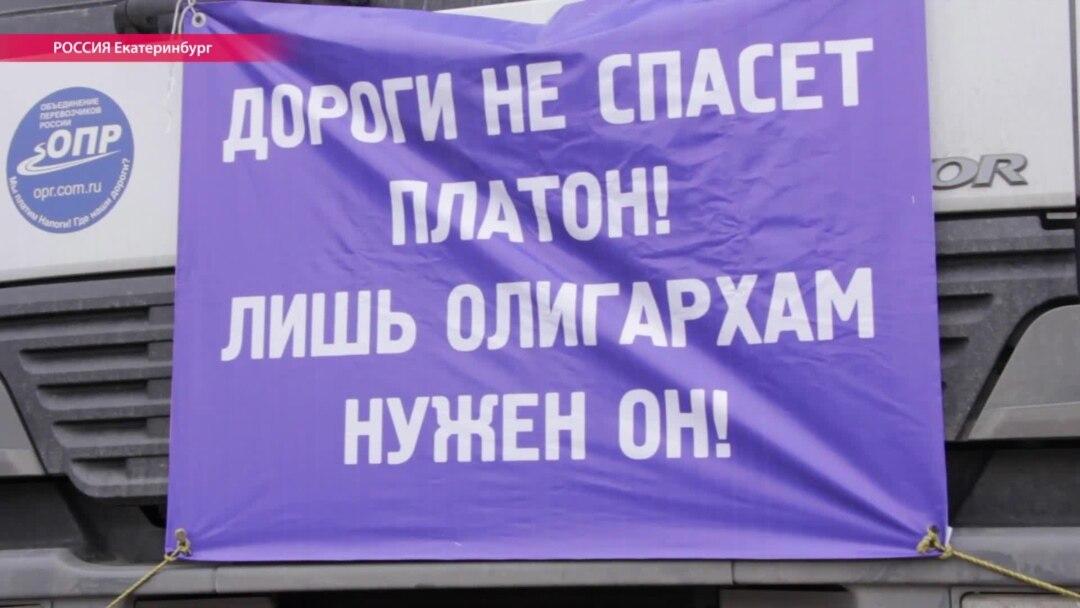 636665edba2 Россия  стачка дальнобойщиков набирает обороты (видео)