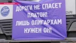 От Читы до Дагестана: в России продолжается стачка дальнобойщиков