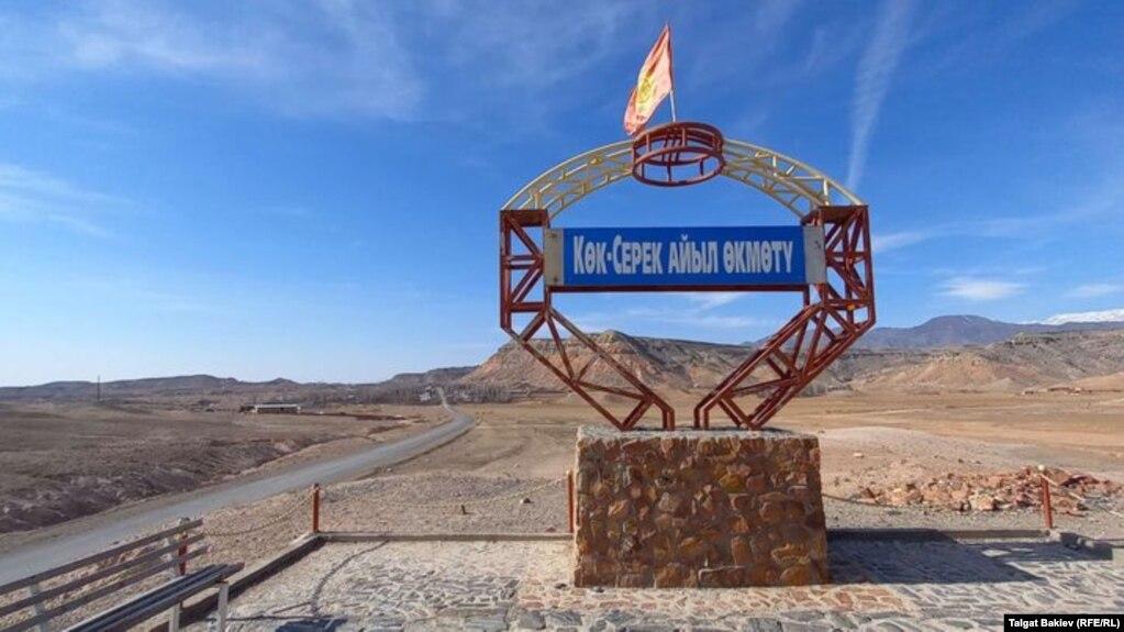 Кыргызско-узбекская граница. Баткен, Кок-Серек.