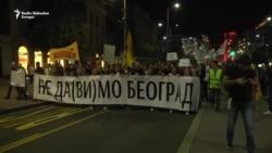 Još jedan protest zbog rušenja Savamale: Ima li uopšte istrage?