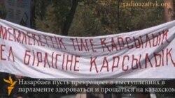 Митинг казахских националистов