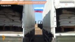 Росія готова відправити другий «гуманітарний конвой» на Донбас