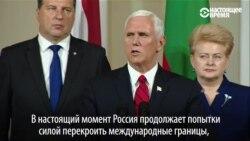 """Вице-президент США в Таллине: """"Россия продолжает попытки силой перекроить международные границы"""""""