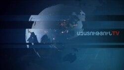 «Ազատություն» TV-ի լրատվական կենտրոն, 11-ը փետրվարի , 2020թ