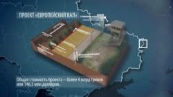 Што такое праект «Сьцяна» на мяжы Ўкраіны з Расеяй. ГРАФІКА