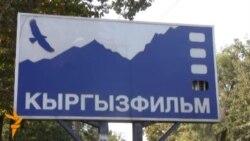 """""""Кыргызфильмге"""" доомат артышты"""