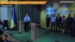 Урядовці та комбати об'єдналися в «Народний фронт»