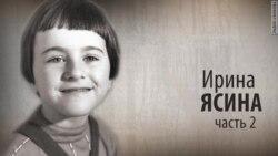 Культ Личности. Ирина Ясина. Часть вторая.
