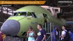 ДП «Антонов» готує новий транспортний літак Ан-178