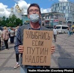 Пикет Вадима Хайруллина