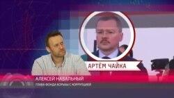 """Навальный: """"Почему он написал про Браудера - никто не понимает, и больше всех - сам Браудер"""""""