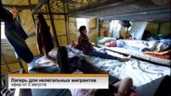 Лагерь для нелегальных мигрантов