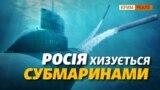 Підводні човни Росії загрожують НАТО та Європі (відео)