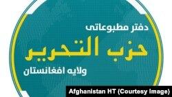 لوگوی حزبالتحریر در افغانستان