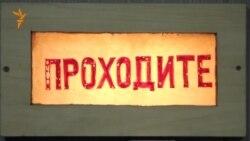 """Аскольд Куров представил свой фильм в """"Крестах"""""""