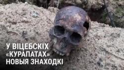 Рэшткі абутку, чарапы, кулі — у «віцебскіх Курапатах» новыя знаходкі