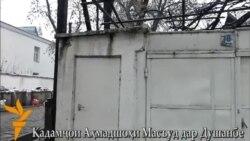 Тасвире аз хонаи Аҳмадшоҳи Масъуд дар Душанбе