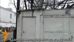 Дом в Душанбе, в котором проживал Ахмадшах Маасуд