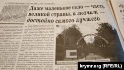 «Крымские известия» о новом парке в селе Завет-Ленинском Джанкойского района